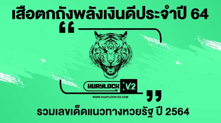 รวมเลขเด็ดเสือตกถัง ปี 64