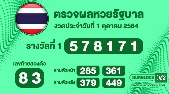 ผลหวยรัฐบาลไทย 1-10-64