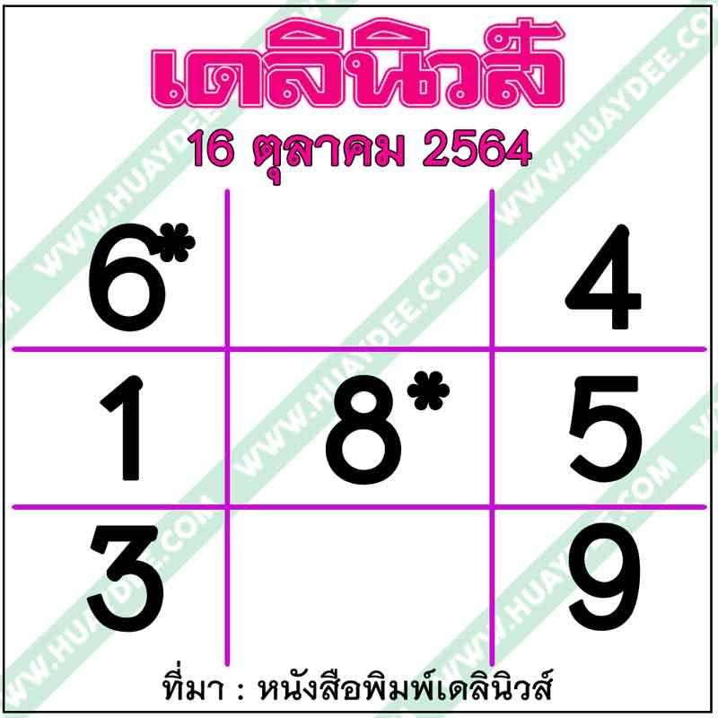 เลขเด็ดเดลินิวส์ 16-10-64