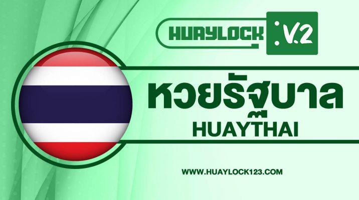 หวยรัฐบาลไทย v.2